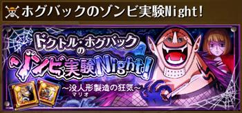ドクトル・ホグバックのゾンビ実験Night!