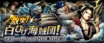 激突!白ひげ海賊団