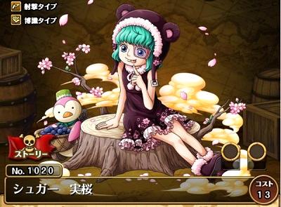 シュガー 実桜
