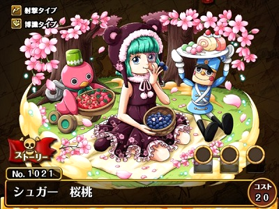 シュガー 桜桃