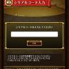 トレクル攻略へ!シリアルコードの入手と入力方法は?